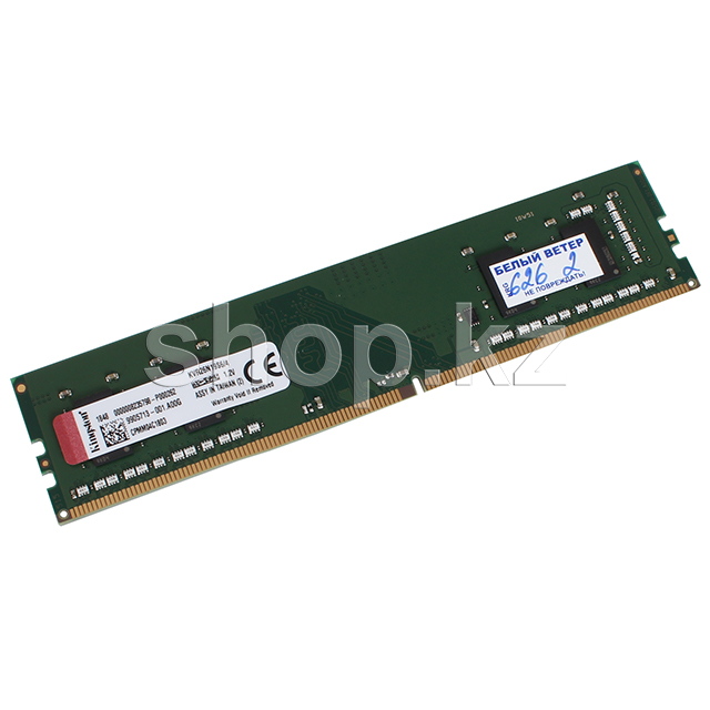 DDR-4 DIMM 4Gb/2666MHz PC21300 Kingston, BOX