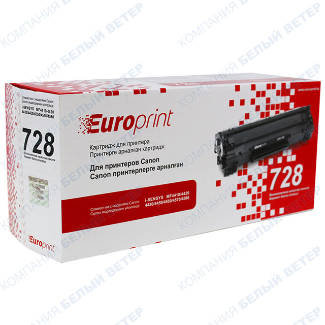 Картридж Europrint EPC-728 - Black