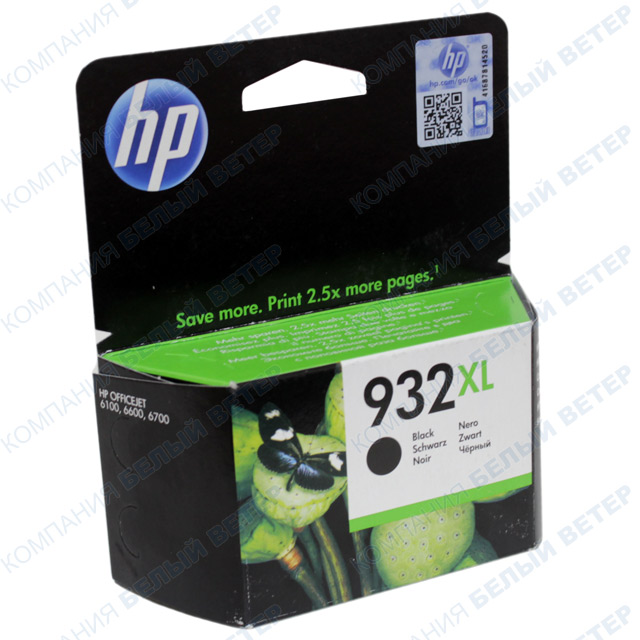 Картридж HP CN053AE No 932XL, Black