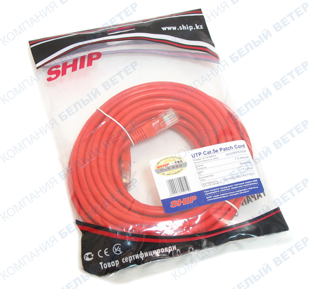Patch cord RJ-45 5е cat SHIP, 7.5m, OEM, Red