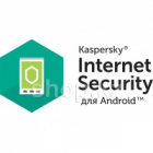 Фото Антивирус Kaspersky Internet Security для Android, 12 мес., 1 устройство, OEM